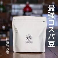 最強コスパ豆 300g (全国一律送料込)