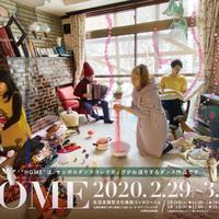 Sapporo Dance Collective2019「HOME」ネット限定配信(学生料金)