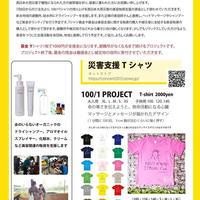 キッズ100/1 Tシャツ(サイズ:100,120,140)