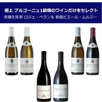 極上 ブルゴーニュ1級畑のワインだけをセレクト 老舗生産者 ロジェ・ベラン& 新鋭ピエール・ムルジー(赤3本・白3本)