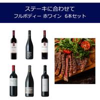 ステーキに合わせてフルボディー 赤ワイン  6本セット
