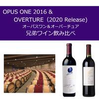【贈答品におすすめ】OPUS ONE 2016 & OVERTURE(2020 Release) オーパスワン&オーバーチュア 兄弟ワイン飲み比べ【限定24セット】