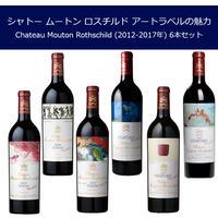 【産地直輸入】シャトー ムートンロスチルド アートラベルの魅力 Chateau Mouton Rothschild (2012-2017年) 6本セット(木箱入り)【限定20セット】