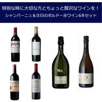 特別な時に大切な方とちょっと贅沢なワインを! シャンパーニュ&注目のボルドー赤ワイン6本セット【限定20セット】