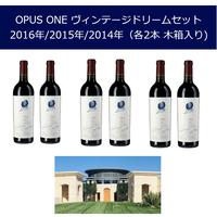 OPUS ONE ヴィンテージドリームセット  2016年/2015年/2014年(各2本 木箱入り)【限定12セット】