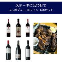 ステーキに合わせてフルボディー 赤ワイン  6本セット【限定100セット】
