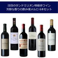 注目のサンテミリオン特級赤ワイン 芳醇な香りの飲み頃メルロ 6本セット【限定20セット】
