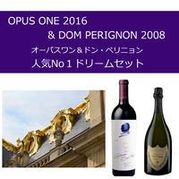 【贈答品におすすめ】OPUS ONE 2016 & DOM PERIGNON 2008 オーパスワン&ドン・ペリニョン 人気No1ドリームセット【限定24セット】