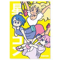 星コン(コミックス)