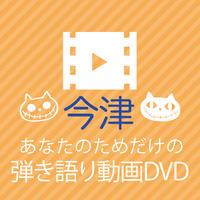 あなたのためだけの弾き語り動画DVD【今津】