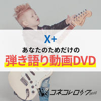 あなたの為の弾き語り動画【X+】