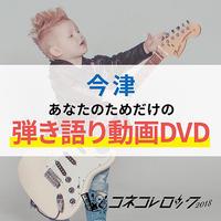 あなたの為の弾き語り動画【今津直幸】