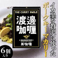 [送料込]ワタナベカリー「黒カリー」(6個パック) 【渡邊咖喱】