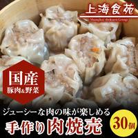 [送料込]中華点心 手作り肉焼売30個セット【上海食苑】