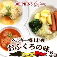 [送料無料]ベルギーおふくろの味(ベルギー郷土料理3種)【DOLPHINS】