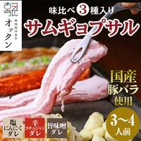 [送料込]韓国焼肉サムギョプサルセット(3~4人前)【オックン】