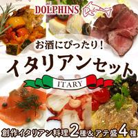 [送料無料]お酒にぴったり!イタリアンセット(創作イタリア料理2種・アテ盛り4種)【DOLPHINS】
