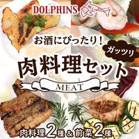 [送料無料]がっつり肉料理セット(肉料理2種・前菜2種)【DOLPHINS】