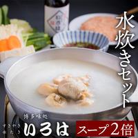 [送料込]いろはの水炊きセット(1~2人前・スープ2倍)【いろは】