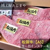 [送料込]松阪牛サーロインステーキ(3枚入り)【たじまや】