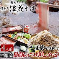 [送料込]そば茶で味わう「沖縄産島豚のつゆしゃぶ」(4人前)【浪花そば】