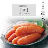 [送料込]高級明太子「誉」300g(4〜6本)【湯木】