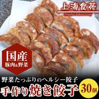 [送料込]中華点心 手作り焼き餃子30個セット【上海食苑】