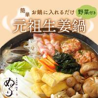 [送料込]元祖生姜ちゃんこ鍋(野菜付き)(2~3人前)【ぬくり】