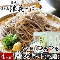 [送料込]浪花そばの蕎麦 4人前セット(乾麺)【浪花そば】
