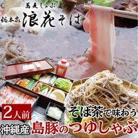 [送料込]そば茶で味わう「沖縄産島豚のつゆしゃぶ」(2人前)【浪花そば】
