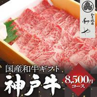 [送料込]A5ランク神戸牛 ギフト用 8,500円【和や】