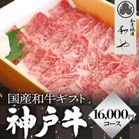 [送料込]A5ランク神戸牛 ギフト用 16,000円【和や】