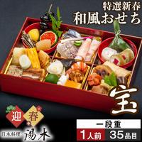 [送料無料]和風おせち「宝」折箱一段(1名様用)【日本料理 湯木】
