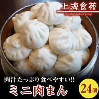 [送料込]中華点心 ミニ肉まん24個 【上海食苑】