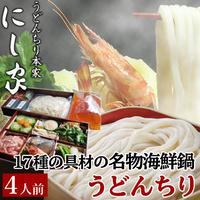[送料込]17種の具材の名物海鮮鍋「うどんちり」(4人前)【にし家】