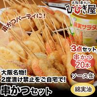 [送料込]大阪名物2度漬け禁止3点セット「串かつ20本+綿実油+ソース缶」【ひびき屋】