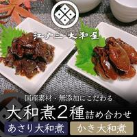 [送料込]大和煮 2種詰め合わせ(あさり大和煮・かき大和煮)【江戸三・大和屋】