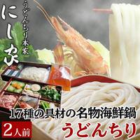 [送料込]17種の具材の名物海鮮鍋「うどんちり」(2人前)【にし家】