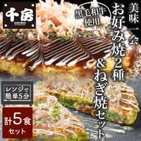 [送料込]美味一会 お好み焼3枚・ねぎ焼2枚セット(MBM50)【千房】