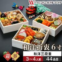 [送料無料]おせち和洋折衷三段重(冷蔵・6寸・全43品・3~4人前)【新大阪ワシントンホテルプラザ】