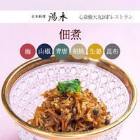 [送料込]佃煮(梅・山椒・青唐・くるみ・生姜・昆布)【湯木】