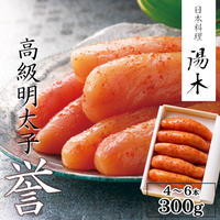[送料込]高級明太子「誉(ほまれ)」300g(4〜6本)【日本料理 湯木】