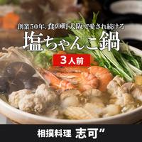 [送料込]塩ちゃんこ鍋セット(3人前)【志可゛(しが)】