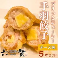 [送料込]鶏職人の「手羽チーズ」5本セット【六賢】