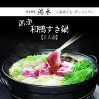 [送料込]国産和鴨すき鍋(2人前)【湯木】