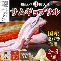 [送料込]韓国焼肉サムギョプサルセット(2~3人前)【オックン】