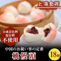 [送料込]桃饅頭18個セット【上海食苑】