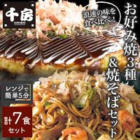 [送料込]お好み焼3種5食・焼そば2食セット(GC)【千房】