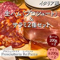 [送料込]イタリア産生ハム(プロシュート・200g×2)とサラミ2種(各100g×2)のセット【Prosciutteria Re:Pazza】