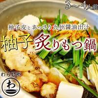 [送料込]柚子炙り和牛もつ鍋セット(3~4人前)【わらじや】